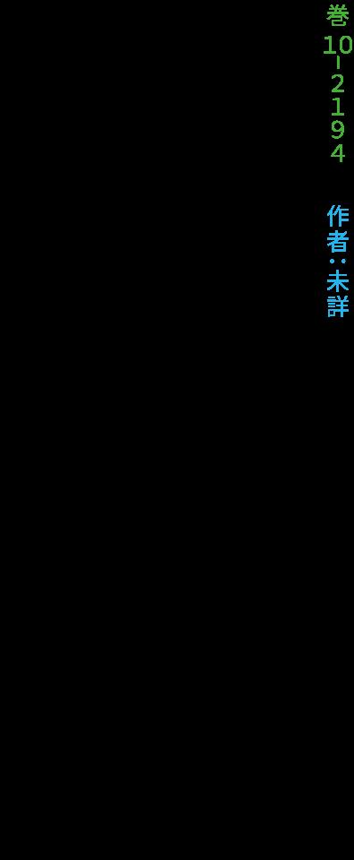 巻10-2194 作者:未詳 雁がねの来鳴きしなへに韓衣龍田の山はもみち初めたり