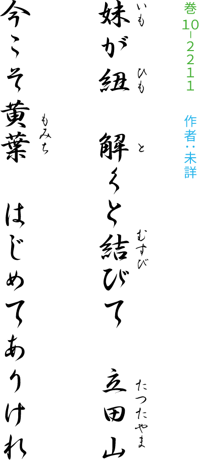 巻10-2211 作者:未詳 妹が紐解くと結びて立田山今こそ黄葉はじめてありけれ